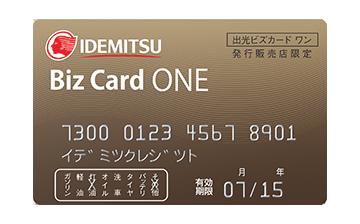 出光Bizカード/ワン