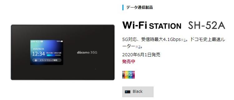 5位:ドコモ WiFi STATION