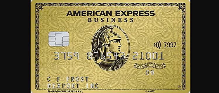 アメリカン・エクスプレス・ビジネス・ゴールド・カード