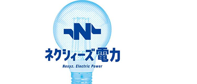 法人向けの電気料金が安いネクシィーズ電力