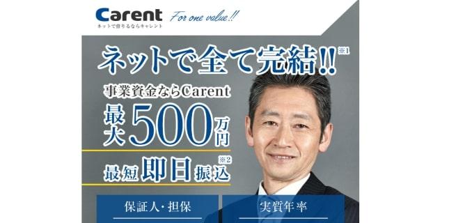 審査甘いビジネスローン Carent