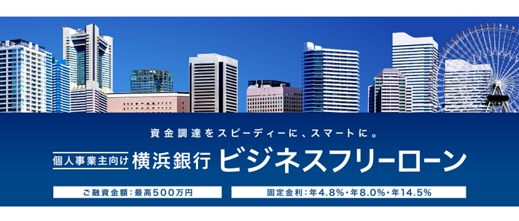 横浜銀行 ビジネスローン