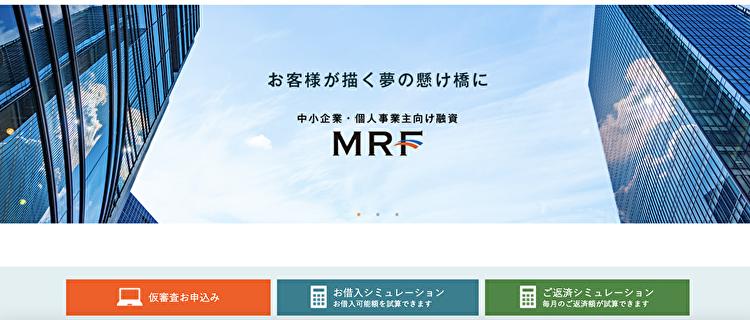 MRF「ビジネスローン」