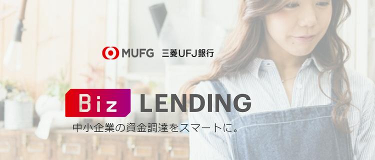 biz-lending